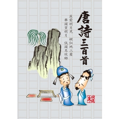 (南海印刷設計有限公司)唐詩三百首(朱炯遠)