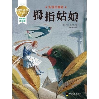 拇指姑娘(國際獲獎插畫家安徒生童話繪本)