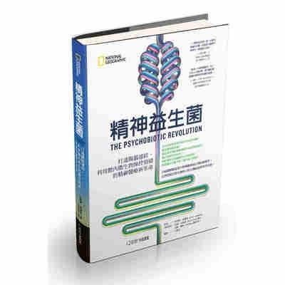 精神益生菌(打通腸腦連結.利用體內微生物操控情緒的精神醫療新革命)
