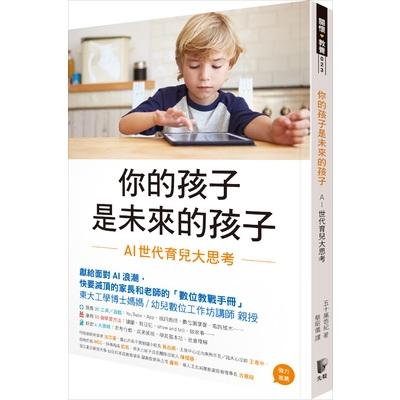 你的孩子是未來的孩子(AI世代育兒大思考)