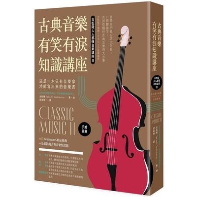 古典音樂有笑有淚知識講座(2版)