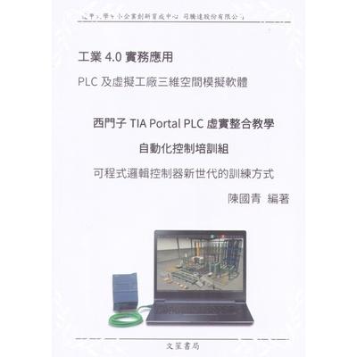 工業4.0實務應用PLC及虛擬工廠三維空間模擬軟體(西門子TIA Portal PLC虛實整合教學自動化控制培訓組)