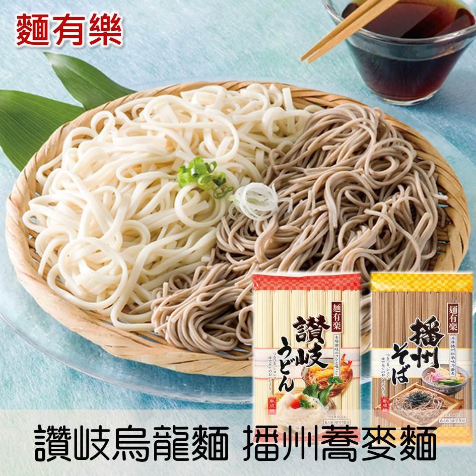 【加藤産業】麵有樂 讚岐烏龍麵 600g /播州蕎麥麵 480g 日本進口美食