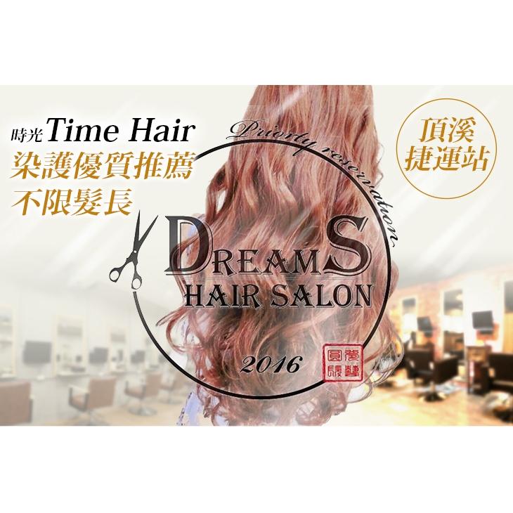 【DreamS Hair Salon】圓夢時光不限髮長!染髮+香氛深層奈米護超值專案〈造型溝通 + 染前頭皮隔離防護 + 質感單色全染/髮根補色染/單色設計挑染 三選一 + 染後護色洗髮 + 品牌香氛