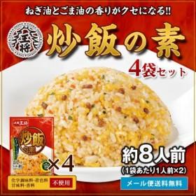 【送料無料】炒飯の素4袋セット
