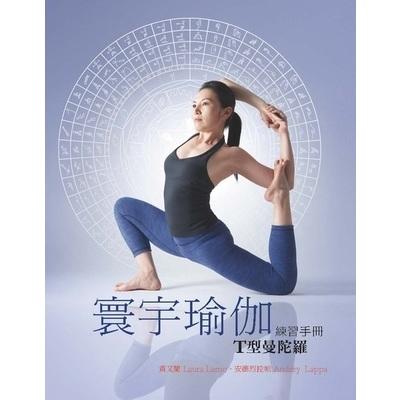 寰宇瑜伽練習手冊(T型曼陀羅)