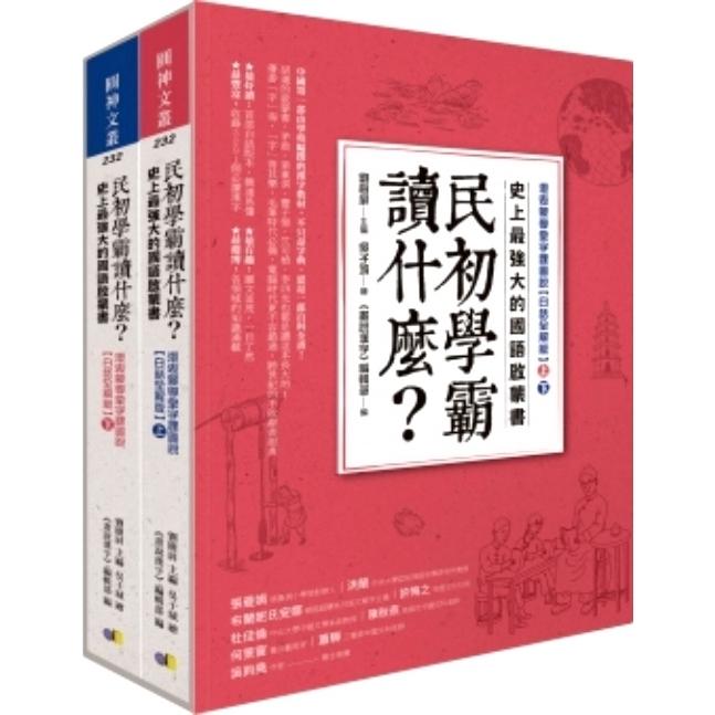 民初學霸讀什麼(史上最強大的國語啟蒙書)(上下套書)