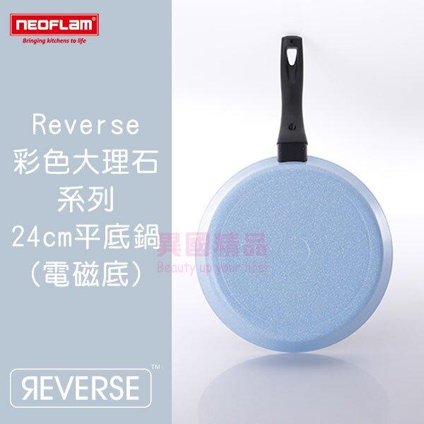 韓國 Neoflam Reverse彩色大理石系列 24cm 平底鍋 (電磁底)【特價】異國精品