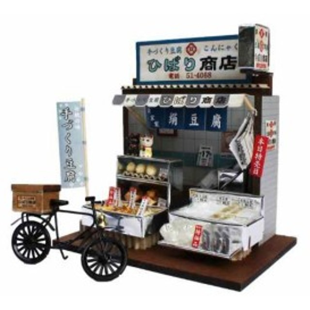 手作りドールハウスキット 懐かしの市場キット 豆腐屋[8663]