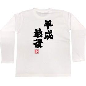魂心Tシャツ 平成最後(Lサイズ長袖Tシャツ白x文字黒)