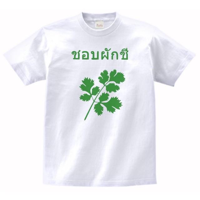 【ノーブランド品】 おもしろ Tシャツ パクチー大好き タイ語 白 MLサイズ (M)