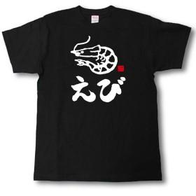 [Tシャツ魂] えびTシャツ 墨線海生シリーズ (M, 黒Tシャツ×白文字(前面))