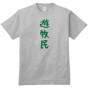 【おもしろ漢字Tシャツ】 「遊牧民」 HGY Lサイズ