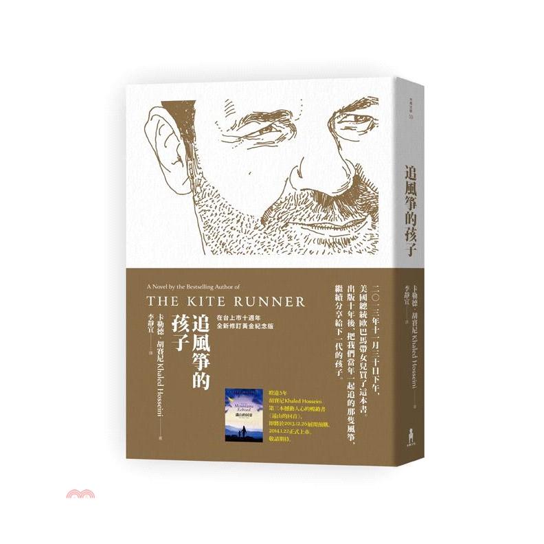 [73折]《木馬文化》追風箏的孩子/卡勒德.胡賽尼