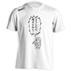 (オモティ) OmoT デブ専用 どうしたら痩せるねん! 半袖コットンTシャツ ホワイト S
