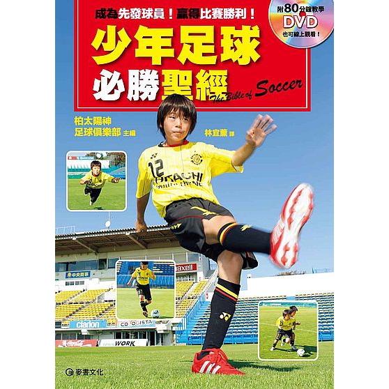 成為先發球員贏得比賽勝利附80分鐘教學DVD少年足球必勝聖經