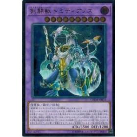 遊戯王 CHIM-JP033 剣闘獣ドミティアノス (アルティメットレア) カオス・インパクト