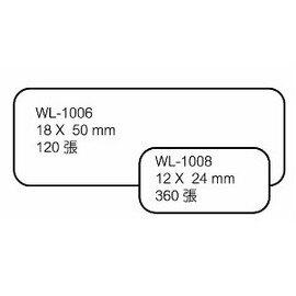 華麗牌自黏性標籤 WL-1006 18X50mm (120張/包)
