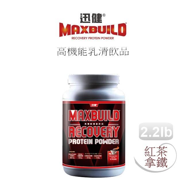 【MaxBuild】迅健高機能乳清飲品罐裝2.2lb/紅茶拿鐵(ACN1018)-紐澳乳清蛋白.BCAA.肌酸