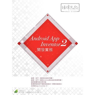 Android App Inventor 2開發實務