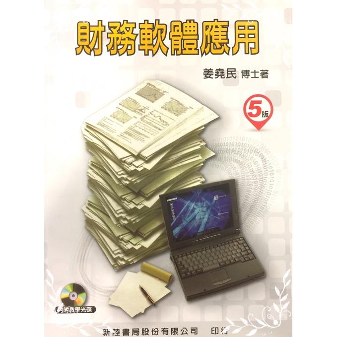 (新陸書局)財務軟體應用5/e(姜堯民)