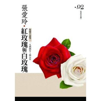 作者: 張愛玲 系列: 張愛玲典藏02 出版社: 皇冠叢書 出版日期: 2010/06/21 ISBN: 9789573326724 頁數: 320 紅玫瑰與白玫瑰:短篇小說集(2)一九四四年~一九四