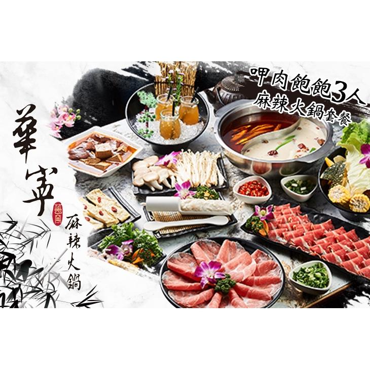 【華寧麻辣火鍋(自由店)】呷肉飽飽三人麻辣火鍋套餐 高雄