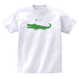 【ノーブランド品】 おもしろ Tシャツ わに 白 MLサイズ (M)