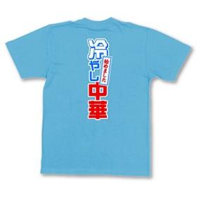 飲食店スタッフのユニフォームTシャツ「冷やし中華始めました」 SAB Lサイズ