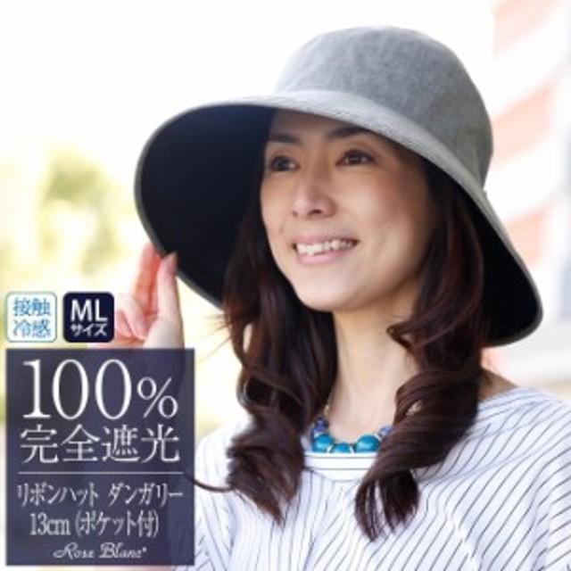 帽子 レディース uvカット帽子 UV リボン ハット つば13cm MLサイズ 完全遮光 100% 総遮光タイプ ダンガリー ポケット付 おしゃれ かわい