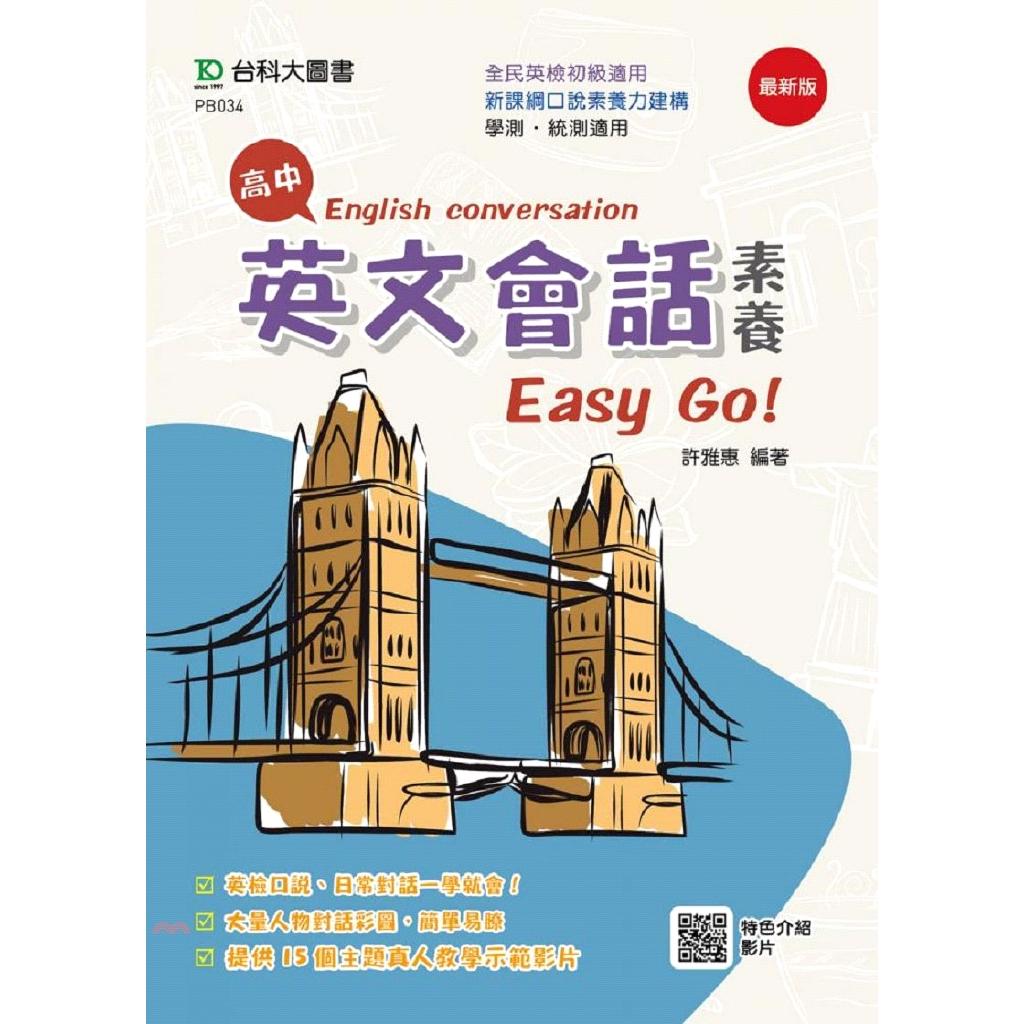 《台科大圖書》高中英文會話素養Easy Go![85折]