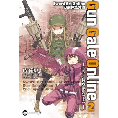Sword Art Online刀劍神域外傳(2)2nd特攻強襲(上)