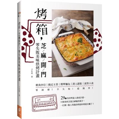 烤箱芝麻開門(零失敗美味烘烤計畫)