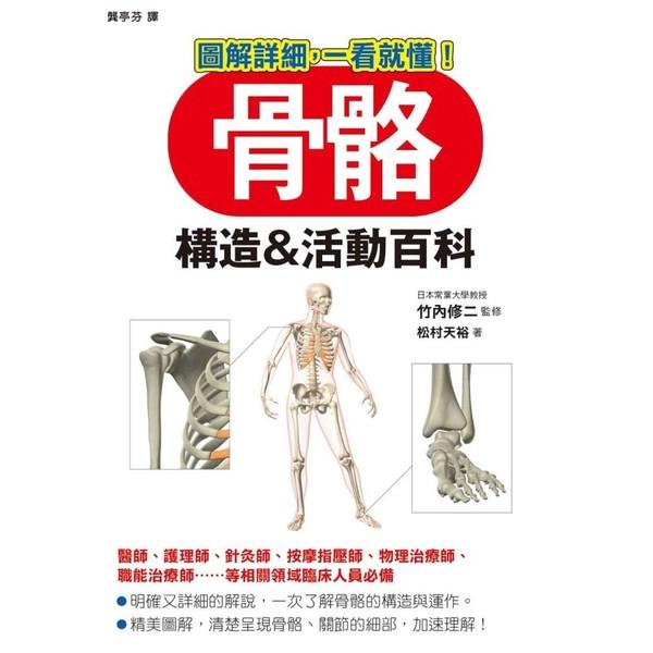 (楓葉社文化)骨骼構造&活動百科(松村天裕)