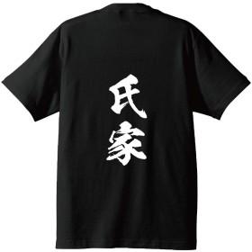 氏家 オリジナル Tシャツ 書道家が書く プリント Tシャツ 【 名字 】 五.黒T x 白縦文字(背面) サイズ:L