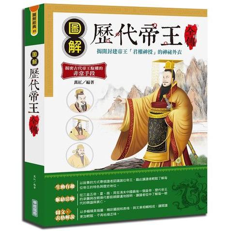 (華威國際有限公司(漢皇文化))圖解歷代帝王全書(萬紅)