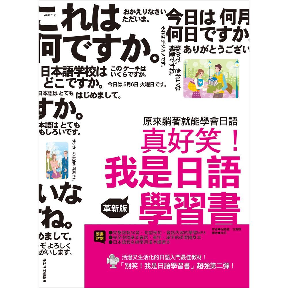 【漢宇】真好笑!我是日語學習書 (革新版.彩色書+隨身書+書寫本+ MP3 CD)-168幼福童書網