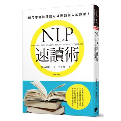 (晨星出版社)NLP速讀術(松島直也)