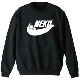 猫 NEKO おもしろ プレゼント 雑貨 【黒トレーナー】【XL】