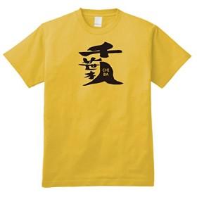県民Tシャツ「千葉県」DDY Sサイズ