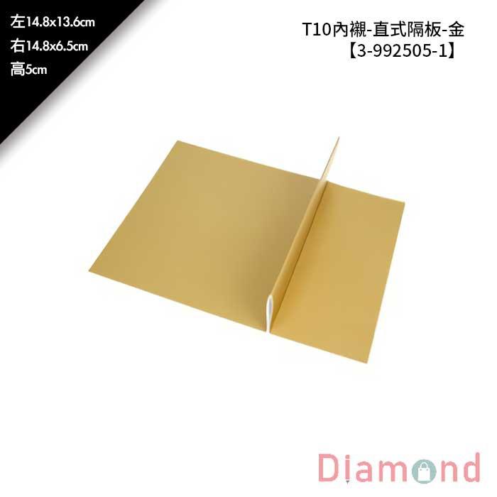 岱門包裝 T10內襯-直式隔板-金 10入/包 【3-992505-1】