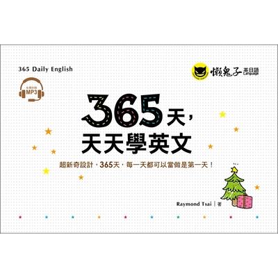 365天天天學英文(附1MP3+防水收藏盒)