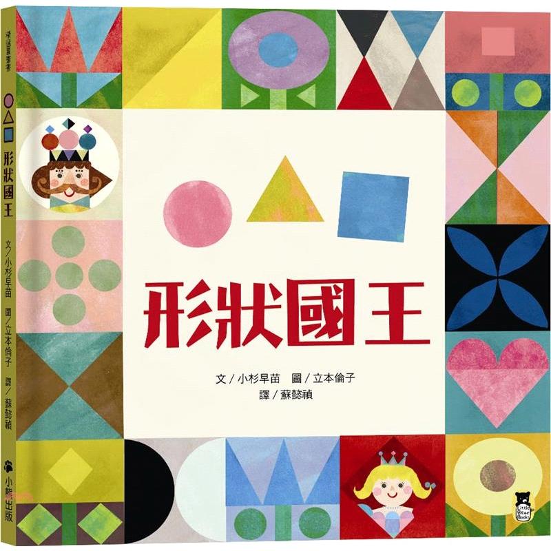 《小熊出版》形狀國王(精裝)[79折]