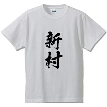 新村 オリジナル Tシャツ 書道家が書く プリント Tシャツ 【 名字 】 参.白T x 黒縦文字(前面) サイズ:M