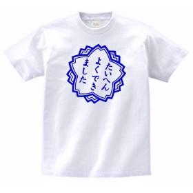 おもしろ パロディ デザイン Tシャツ たいへんよくできました 白 MLサイズ (M)