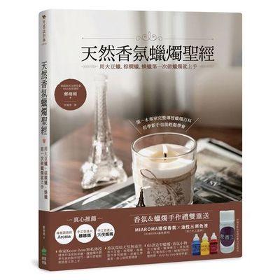 天然香氛蠟燭聖經(用大豆蠟.棕櫚蠟.蜂蠟第一次做蠟燭