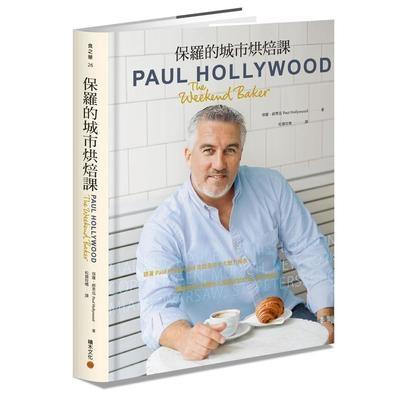 保羅的城市烘焙課(跟著Paul Hollywood走訪全球十大魅力城市.體驗巷弄街角間令人躍躍欲試的82道烘焙配方)