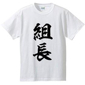 組長 ホワイト(ブラック) 面白Tシャツ 漢字Tシャツ 大人用 M
