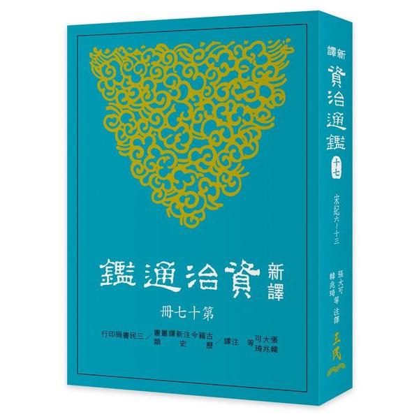新譯資治通鑑(十七)宋紀六~十三