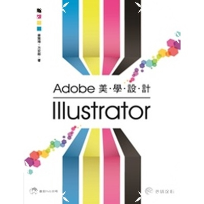 Adobe Illustrator美學設計
